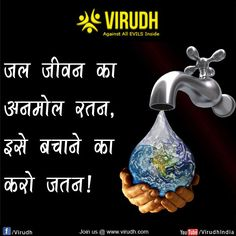 Save water save life...Please do not treat it as a slogan its a reality.You can also join us @ http://www.virudh.com