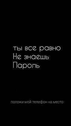 Black Background Wallpaper, Cat Wallpaper, Cellphone Wallpaper, Iphone Wallpaper, Russian Quotes, Calligraphy Letters, Swagg, Pantone, My Drawings