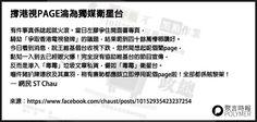 ST Chau:撐港視PAGE淪為獨媒衛星台