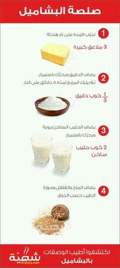 صلصة البشميل Arabian Food, Egyptian Food, Cookout Food, Good Food, Yummy Food, Ramadan Recipes, Pasta, Pudding, Food Hacks
