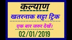 Garibachi Laxmi Matka Lady Matka Chart Satta Matka King, Main Mumbai, Dark Blue Wallpaper, Kalyan Tips, Today Result, Hindi Books, Lottery Numbers, Problem Solving, Chart