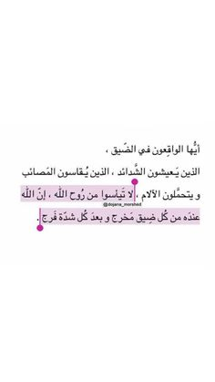 Allah, Math Equations, Arabic Quotes, Jewerly