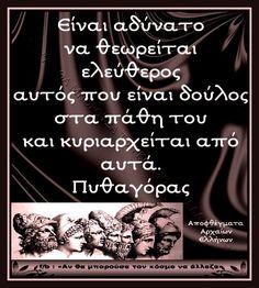 Πυθαγόρας Greek Culture, Greek Words, Live Laugh Love, Greek Quotes, New World Order, Ancient Greece, Wise Words, Philosophy, Poems