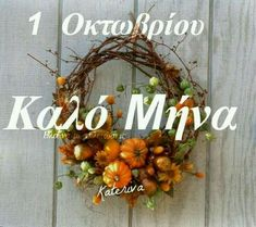 Greek Quotes, Grapevine Wreath, Birthday Wishes, Grape Vines, Good Morning, October, Seasons, Cards, Gardening