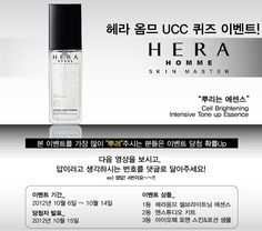 If you particepate in this event, you can get a gift which is new arrival of HERA HOMME!