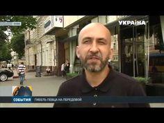 Оперный певец Василий Слипак погиб в зоне боевых действий на Донбассе