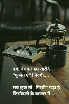 Vips..🍀 Hindi Qoutes, Quotations, Photo Quotes, Picture Quotes, Deep Thoughts, English Thoughts, Gulzar Poetry, Gulzar Quotes, Heart Touching Shayari