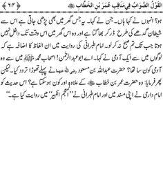 Page # 64 Complete Book: Manaqib.e.Hazrat Umar Bin Al Khatab (R.A) --- Written By: Shaykh-ul-Islam Dr. Muhammad Tahir-ul-Qadri