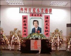 Chinese Funeral of a wicked man.