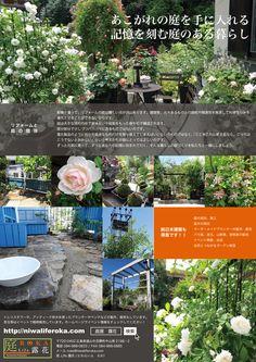 ここ数年、庭のリフォームについてのご依頼が特に多いので、 リフォームについて書いた記事から抜粋して作ってみました。…