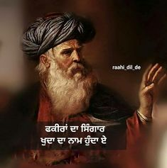 Sikh Quotes, Gurbani Quotes, Qoutes, Dream Catcher Craft, Punjabi Love Quotes, Punjabi Poetry, Good Thoughts Quotes, Sufi, Quotes About God