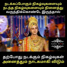 Mahabharata_quotes_in_Tamil True Quotes, Motivational Quotes, Inspirational Quotes, Mahabharata Quotes, Geeta Quotes, Tamil Kavithaigal, Lord Krishna Wallpapers, Krishna Quotes, Bhagavad Gita
