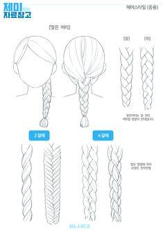 응용헤어스타일 자료 입니다~! #제미있는자료참고#자료참고#헤어스타일#머리스타일#땋은머리#머리카락#머리카락드로잉#블루젯#블루젯만화학원 Drawing Hair Tutorial, Manga Drawing Tutorials, Art Tutorials, Drawing Sketches, Art Drawings, Hair Reference, Drawing Reference Poses, Japanese Drawings, Hair Sketch