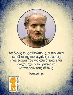 Wise Man Quotes, Men Quotes, Life Quotes, Funny Greek Quotes, Funny Quotes, Great Words, Wise Words, Stealing Quotes, Religion Quotes
