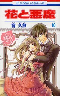 Hana to Akuma Manga (4.94, complete, 58 ch) 17-years-ago Vivi, the demon, decided to leave the demon realm and come to the human world. There he found an abandoned baby and on a whim decided to keep it. Since then he lived together with Hana, but having a 14 year-old girl around isn't as simple as he thinks. And how will he handle her feelings as she grows into a young woman? Or when other demons find out about her?