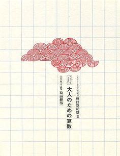 japanese rain change in weather. Change theme..?