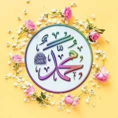 Flower Background Wallpaper, Flower Backgrounds, Islamic Images, Islamic Pictures, Islamic Posters, Islamic Quotes, Mekka Islam, Allama Iqbal, Religion