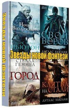 Серия - Звезды новой фэнтези - 9 книг (2014-2015) FB2Серия современной переводной фэнтези издательства «Азбука». Название серии указано во всех томах, но при этом оформление книг у каждого автора индивидуальное.
