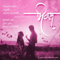 Love Poem In Marathi, Marathi Love Quotes, Beautiful Romantic Pictures, Good Thoughts Quotes, Serious Relationship, Heartfelt Quotes, Love Poems, Note To Self, Quotations