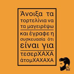 #mrgoldwtf #greece #ελλαδα #ατακες #atakes #funny #comedy #quotes #greekquotes Funny Greek, Laughing, Gold, Yellow