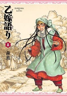 """Read """"A Bride's Story, Vol. by Kaoru Mori available from Rakuten Kobo. Acclaimed creator Kaoru Mori's tale of life on the nineteenth-century Silk Road continues. As Anis and Sherine settle in. The Originals Characters, Fictional Characters, Horror, S Stories, Comic Artist, Book Format, Manga Art, Manhwa"""