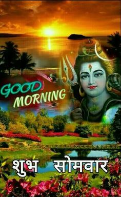 Shubh Somwar Hd Greetings Good Morning Monday Images, Morning Wishes Quotes, Good Morning Sister, Latest Good Morning Images, Good Morning Friends Quotes, Good Morning Beautiful Images, Hindi Good Morning Quotes, Good Morning Prayer, Good Morning Images Download
