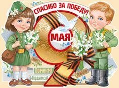 9 Mai, Human Drawing, Diy And Crafts, Elsa, Cartoon, Drawings, Day, Illustration, Fictional Characters