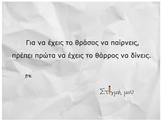 D.K Quotes And Notes, Me Quotes, Teaching Humor, Greek Quotes, Greek Sayings, English Quotes, Love Words, Just Me, Funny Posts