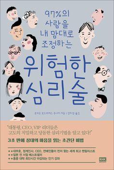 """[알라딘] """"좋은 책을 고르는 방법, 알라딘"""" Korean Letters, Visual Communication Design, Korean Design, I Love Books, Lettering Design, Book Design, Typography, Study, Templates"""