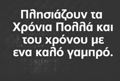 Best quotes greek funny lol hilarious ideas - - New Ideas Funny People Quotes, Funny Mom Quotes, Funny Quotes For Teens, Bts Quotes, Smile Quotes, Words Quotes, Funny Things, Funny Jokes To Tell, Hilarious