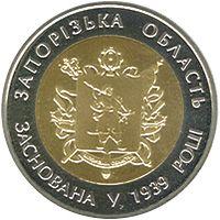 75 років Запорізькій області