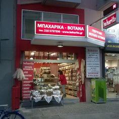 @baharito.gr • Φωτογραφίες και βίντεο στο Instagram