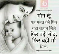 Mother's Day Hindi Poems,Hindi Poems on Mothers Day ...