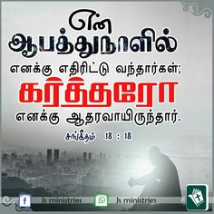 Peace Bible Verse, Bible Verses, Tamil Bible, Bible Verse Wallpaper, Word Of God, Wallpapers, Words, Wallpaper, Scripture Verses