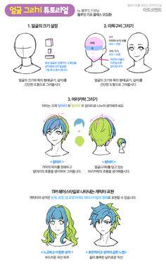 Drawing Lessons, Drawing Tips, Toot, Manga, Comics, Drawings, Face, Artist, Drawing Drawing
