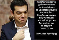 αλεπού του Ολύμπου: ο Κυριάκος Μητσοτάκης κατηγορεί τον Αλέξη Τσίπρα π...
