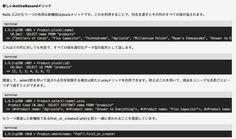 #318 Upgrading to Rails 3.2 - RailsCasts    (via http://railscasts.com/episodes/318-upgrading-to-rails-3-2?language=ja=asciicast )