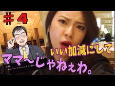 [♯4]ダウト!! 〜ママ〜じゃねぇわ。いい加減にして〜 - YouTube