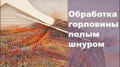 Обработка горловины полым шнуром