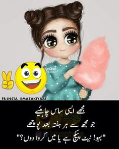 hyeeee mari in sha Allah asi hi ho😂! Funny Quotes In Urdu, Funny Girl Quotes, Girly Quotes, Love Quotes, Qoutes, Crazy Girl Quotes, Crazy Girls, Girls In Love, Funny Dp