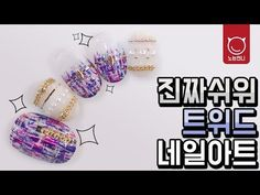 [purity] 니트 네일 아트 / knit nail art - YouTube