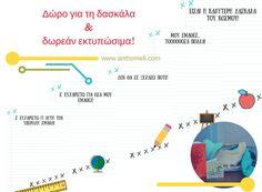 Ιδέα για δώρο και δωρεάν εκτυπώσιμα για να αποχαιρετήσουν τα παιδιά τον δάσκαλο ή τη δασκάλα για τις διακοπές συνοδεύοντας το δωράκι τους. Kai, Chicken