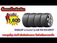 ซื้อ DUNLOP ยางรถยนต์ รุ่น LM 704 215-45R17 ราคาถูก