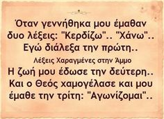 Greek Quotes, Favorite Quotes, Tattoo Quotes, Angel, Sky, Sayings, Learning, Memes, Life