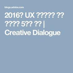 2016년 UX 디자이너의 가장 일반적인 5가지 실수 | Creative Dialogue