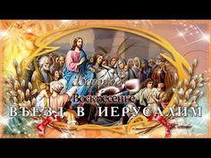 С Вербным Воскресеньем! Красивое поздравление