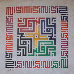 "Using more geometric patterns to create a maze like design. These are actually words in calligraphy.  fineartamerica.com/ Artist: Jamal Muhsin ""Islamic Art Calligraphy"" FineArtsAmerica.com 11/19/2013"