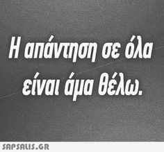 12 Minute Workout, Greek Quotes, True Friends, True Words, So True, Best Quotes, Mindfulness, Names, Reading