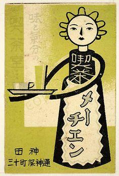 Japan 1930s Art Deco Japanese Matchbox Label Robot Waitress with Curls