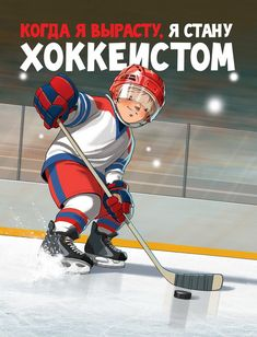 When I grow up, I will become a hockey player: picture book, 80 pages, hardcover, 2019 Women's Hockey, Hockey Players, Sports Art, Sports Logo, Reference Images, Illustrations, Survival, Baseball Cards, Children